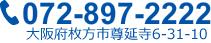 072-897-2222 大阪府枚方市尊延寺6-26-8