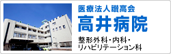 医療法人讃高会 高井病院/整形外科・内科・リハビリテーション科
