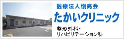 医療法人讃高会 うえだクリニック/整形外科・リハビリテーション科